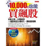 10,000元也能買飆股:K線之神,光看線型一檔股票至少賺8%