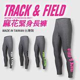 (男女) INSTAR TRACK&FIELD 麻花緊身長褲-台灣製 麻花灰螢光粉紅