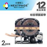 【台灣榮工】EPSON 相容標籤帶緞帶系列 LC-4KBK 金底黑字 12mm(C53S625031)2入【NEXTPAGE】