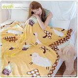 【eyah】珍珠搖粒絨多用途被套毯雙人床包四件組-綿羊樂趣
