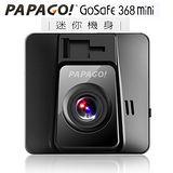 PAPAGO !GoSafe 368mini 行車記錄器+8G記憶卡