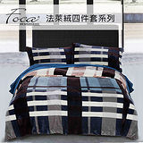 【FOCA】加大-極緻法萊絨四件式兩用被毯床包組-床包加厚款(簡約格紋)