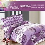 【FOCA】極緻法萊絨雙人四件式兩用被毯床包組-床包加厚款(紫語煙花)