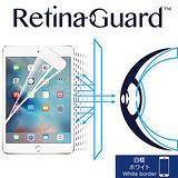 RetinaGuard 視網盾 iPad mini 4 眼睛防護 防藍光保護膜-白框款