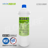 Selecto美國水樂 濾菌抑垢型濾芯 QC350S CART