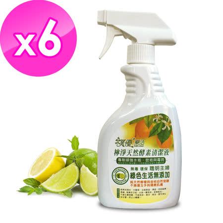 【樸優樂活】檸淨天然酵素無毒環保清潔液(500ML/瓶)x6件組 -friDay購物 x GoHappy