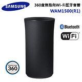 Samsung三星 360度無指向Wi-Fi藍牙音響 WAM1500(R1)*送高級浴巾