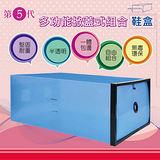 第五代多功能掀蓋式組合鞋盒-加大款~海水藍