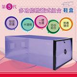 第五代多功能掀蓋式組合鞋盒-加大款~浪漫紫