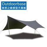 【Outdoorbase】草原之峰蝶形天幕帳-21300