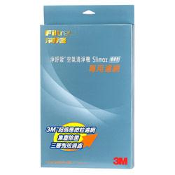 3M 淨呼吸空氣清淨機-超薄美型Slimax專用替換濾網 (CHIMSPD-188)