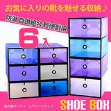 第五代多功能掀蓋式組合鞋盒-加大款~堅固耐用~透明好辨識~置物箱~自由組合-6入組