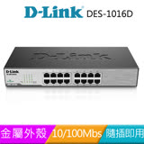 D-Link 友訊 DES-1016D 企業網路 16埠 10/100M 節能型交換器