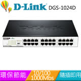 D-Link 友訊 DGS-1024D 企業網路 24埠 Gigabit 10/100/100 節能型交換器