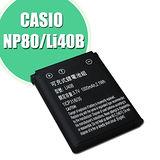 CASIO EX-Z550 / EX-H5 / EX-ZS5 / EX-Z16 / EX-Z800 / QV-R100 高容量防爆相機電池