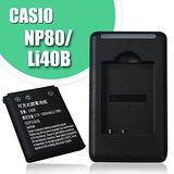 CASIO EX-Z550 / EX-H5 / EX-ZS5 / EX-Z16 / EX-Z800 / QV-R100 防爆相機電池充電組
