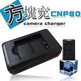 CASIO NP-80 / NP80 USB智慧型兩用方塊充 快速充電器 EX-Z550 / EX-H5 / EX-ZS5 / EX-Z16 / EX-Z800 / QV-R100