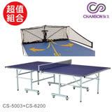 【強生CHANSON】桌球台+樂吉發球機-超值組合(CS-6200+CS-5003)