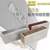 DOLO 晶鑽 DIAMOND 鋁合金 藍牙無線音響