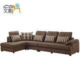 【文創集】蘿絲琳 咖啡色L型布沙發(兩向可選)