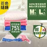 雙夾鏈真空壓縮袋-超值加厚18件組附抽氣棒~棉被衣物收納~防霉防潮