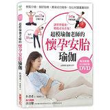 超模瑜伽老師的懷孕安胎瑜伽:讓寶寶健康,媽媽產後苗條!(隨書附示範DVD)
