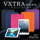 VXTRA For Apple iPad Pro (12.9吋) 經典皮紋超薄三折保護套