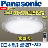 Panasonic 國際牌 LED (第二代) 調光調色遙控燈 HH-LAZ504009 (白色燈罩+透明雕花邊框) 50W 110V