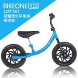BIKEONE K1 S 12吋 MIT 兒童滑步平衡車 學步車