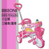 BIKEONE MINI PENGUIN 三輪車