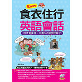 Easy食衣住行英語會話:說流利英語,只要300個字就夠了(附MP3)