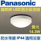 Panasonic 國際牌 LED 防水圓形小吸頂燈14.3W (白框) 110V 黃光 HH-LA102509
