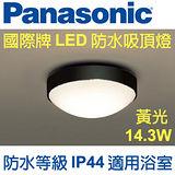 Panasonic 國際牌 LED 防水圓形小吸頂燈14.3W (黑框) 110V 黃光 HH-LA102809