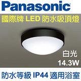 Panasonic 國際牌 LED 防水圓形小吸頂燈14.3W (黑框) 110V 白光 HH-LA103009