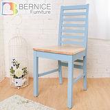 Bernice-貝莉鄉村風實木餐椅(單張)