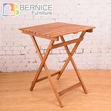 Bernice-德克實木休閒摺疊桌