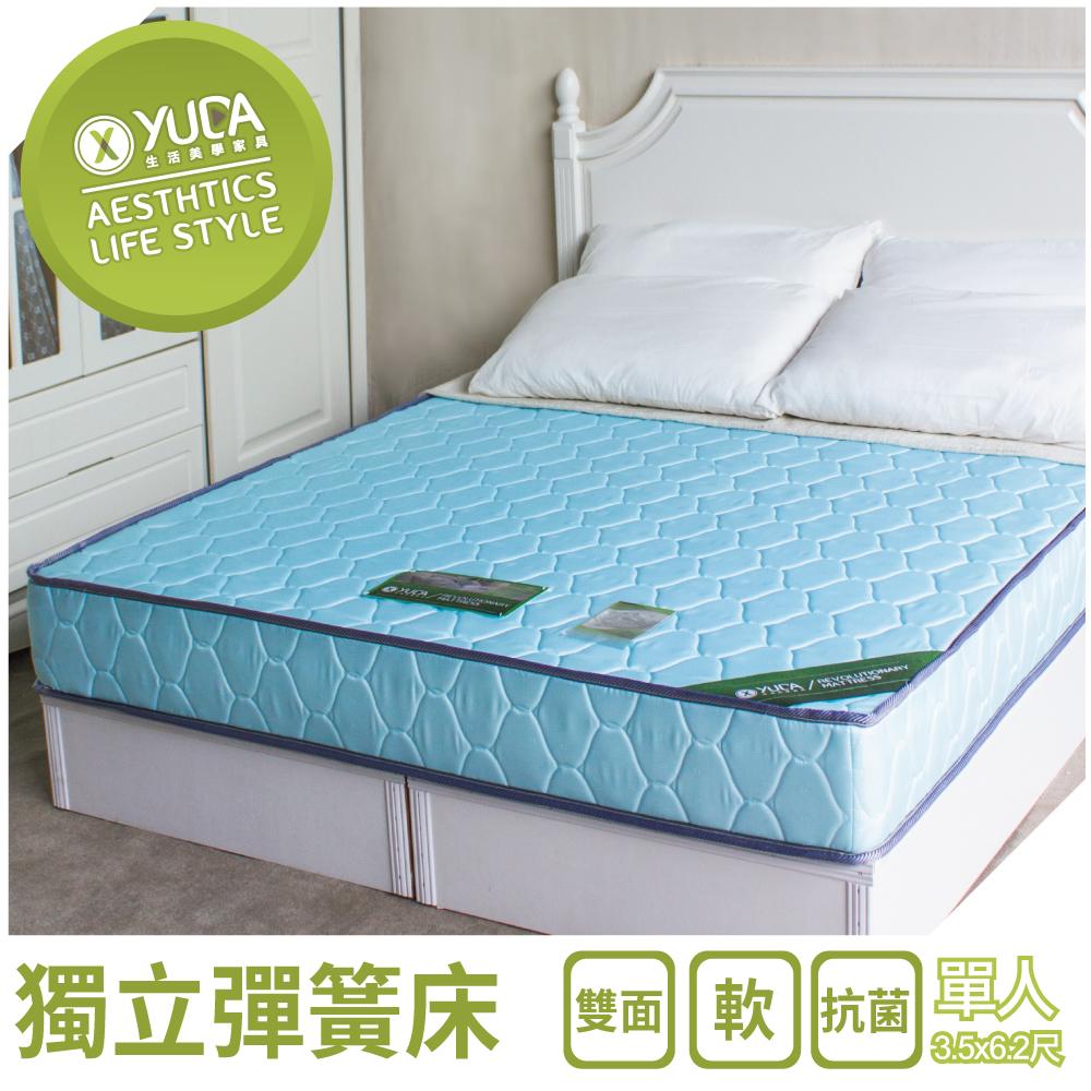 【YUDA】日式下川【雙面睡21cm】3.5*6.2尺標準單人二線獨立筒床墊/彈簧床墊
