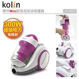 歌林Mini旋風免紙袋吸塵器TC-WD01