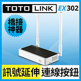 TOTOLINK EX302 高階無線訊號強波器