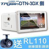 Trywin DTN-3DX 捌 五吋衛星導航行車紀錄器 + RL 110 倒車顯影鏡頭 (贈16G記憶卡+3孔點煙器)