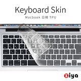 [ZIYA] Apple Macbook Air13 / Macbook Pro13/ Macbook Pro15 鍵盤保護膜 超透明TPU材質 日本規格 (一入)
