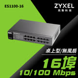 ZYXEL ES1100-16 (16埠 乙太網路無網管交換器)