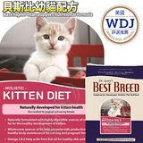 美國Best breed貝斯比》母幼貓高營養配方貓糧貓飼料6.8kg