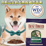 美國Best breed貝斯比》全齡犬無穀雞肉蔬果配方犬糧狗飼料6.8kg