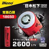 【iNeno】雙層絕緣保護寬面凸點設計18650國際牌(三洋)日系原廠鋰電池 2600mah (台灣BSMI認證)