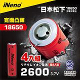 【iNeno】雙層絕緣保護寬面凸點設計18650國際牌(三洋)日系原廠鋰電池 2600mah (台灣BSMI認證) 4入