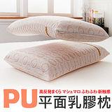 特殊一體成形平面PU乳膠枕