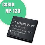 CASIO NP-120 / NP120 高容量防爆相機電池 EX-ZS10,EX-S200,EX-ZS35