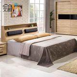 【文創集】比蓋爾 5尺木紋色雙人床台(床頭箱+床台不含床墊)