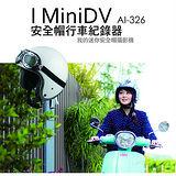 【i-mini DV 專利型】內建式安全帽行車紀錄器│送8G sd卡 機車